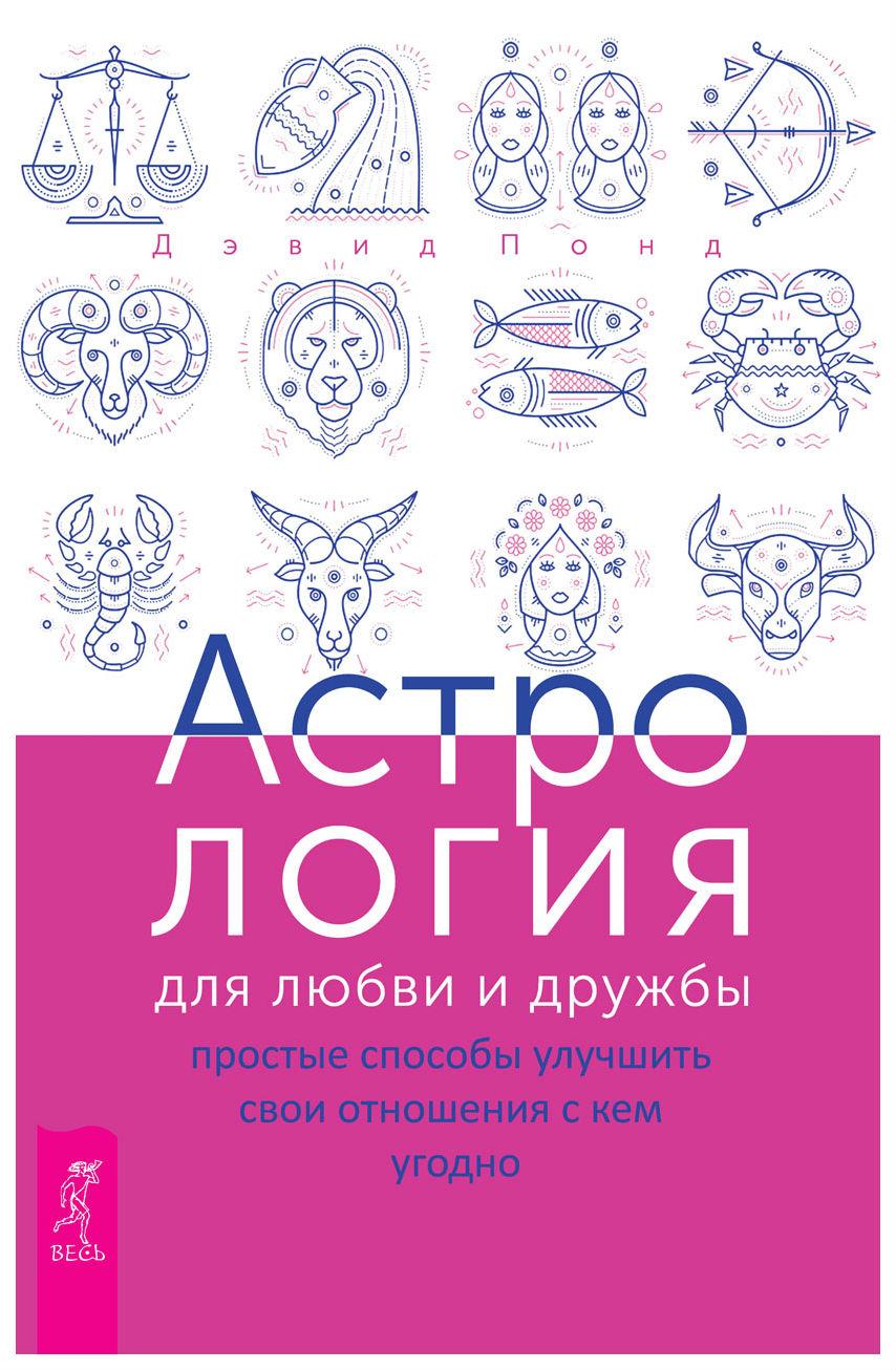 Астрология для любви и Дружбы