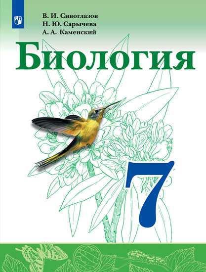 Сивоглазов, Биология, 7 класс Учебник