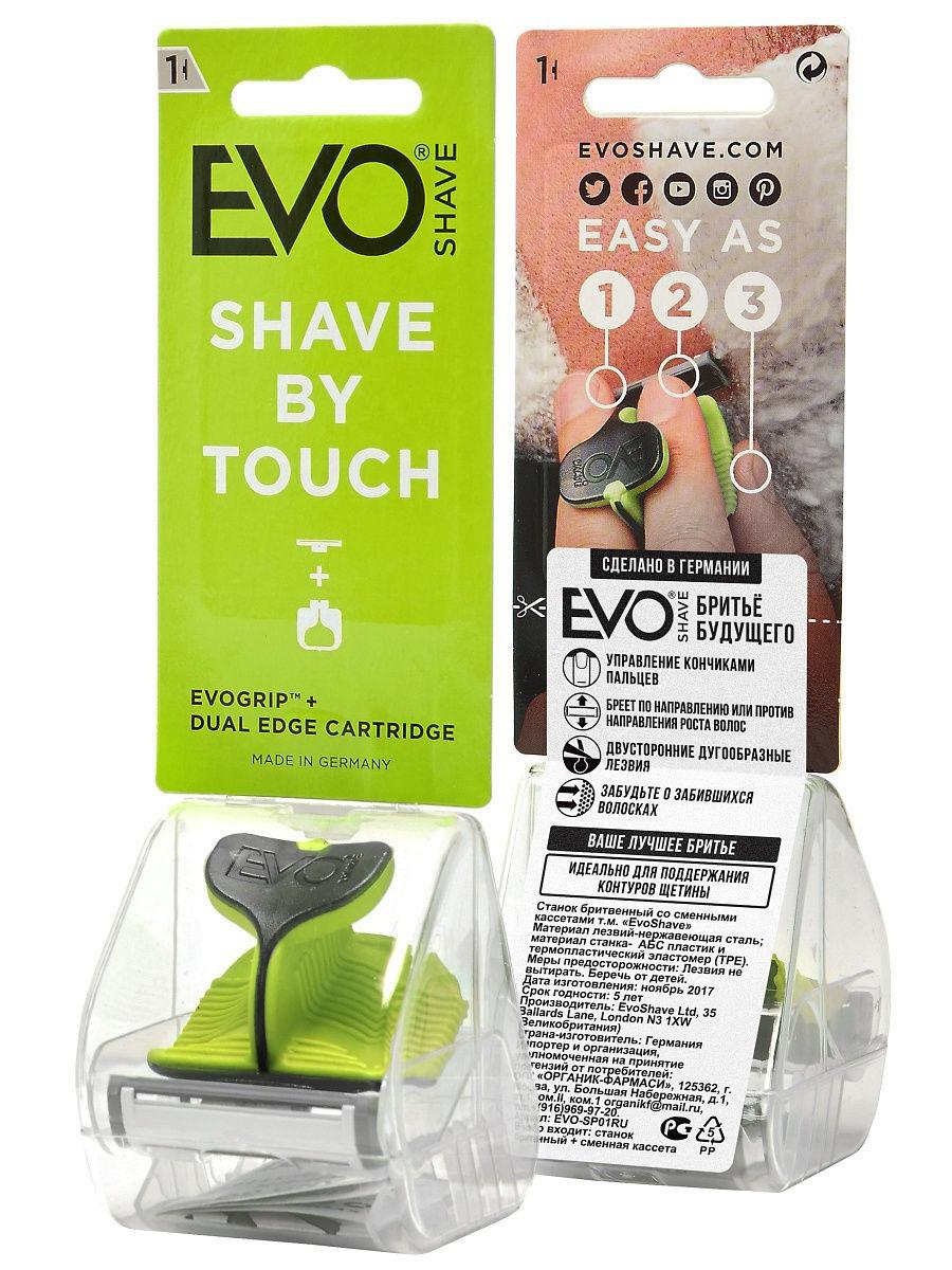 Станок для бритья EvoShave SPORTS GREEN
