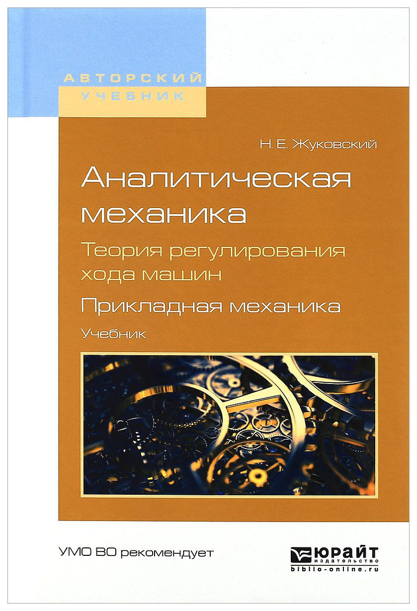 Аналитическая Механика. теория Регулирования Хода Машин. прикладная Механика фото