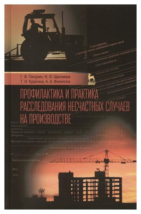 Профилактика и практика Расследования Несчастных Случаев на производстве. Учебное пособие