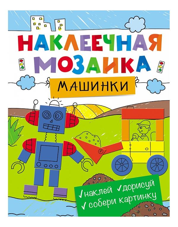 Купить Книжка С наклейками Росмэн Машинки, Книги по обучению и развитию детей