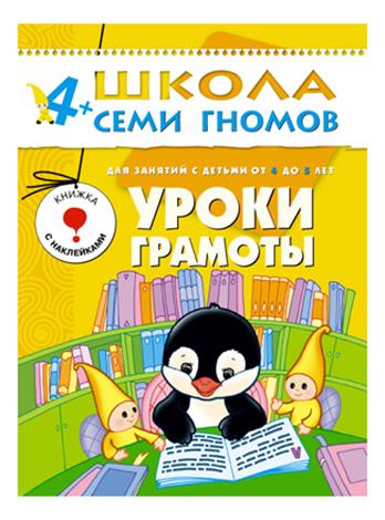 Купить Уроки грамоты 5-й год обучения, Книжка Мозаика-Синтез Уроки Грамоты 5-Й Год Обучения, Книги по обучению и развитию детей