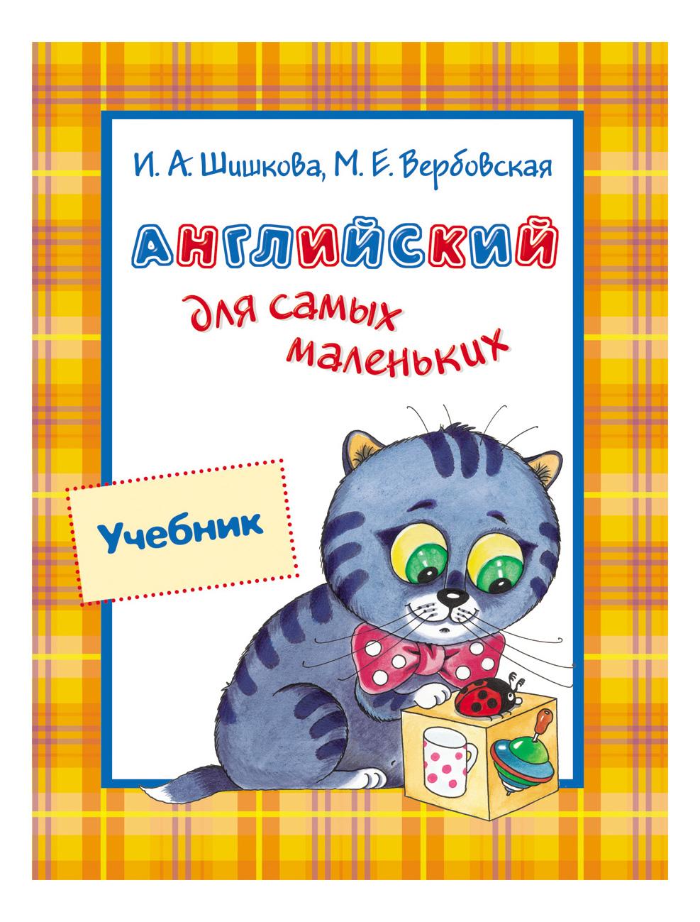 Английский для Самых Маленьких. Учебник. и Шишкова, М. Вербовская фото