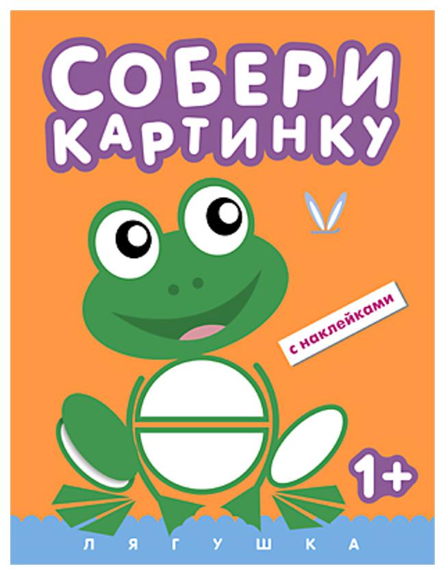 Купить Обучающая книжка с наклейками Мозаика-Синтез «Собери картинку. Лягушка», Книги по обучению и развитию детей