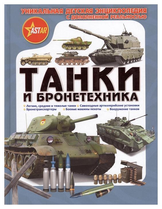 Купить Книга Аст ликсо В. танки и Бронетехника, АСТ, Наука и техника