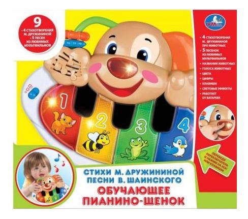 Купить Пианино Щенок обучающее Умка B1239489-R, Детские музыкальные инструменты