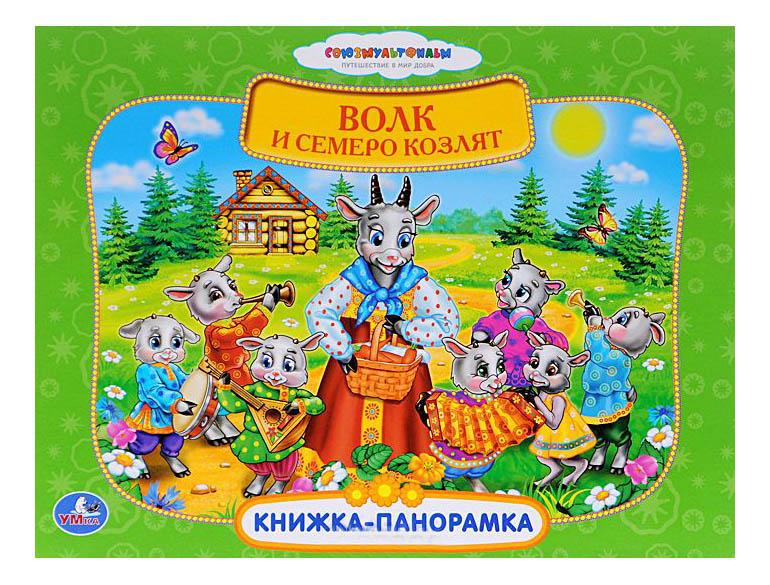 Купить Волк и семеро козлят, Книжка-Панорамка Волк и Семеро козлят Умка, Книги по обучению и развитию детей