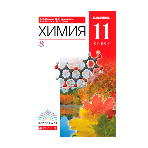 Еремин, Химия, 11 кл, Учебник, Базовый Уровень, Вертикаль (Фгос)