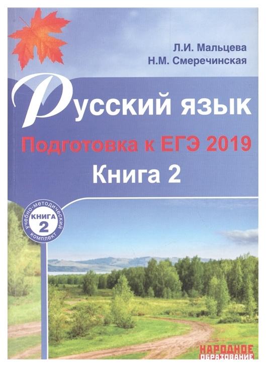 Мальцева. Русский Язык. подготовка к Егэ 2019. книга 2. (Обновл.)