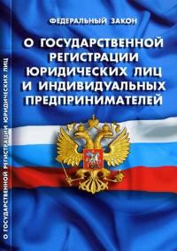 Федеральный Закон о Государственной Регистрации Юридических лиц и Индивидуальных предприн