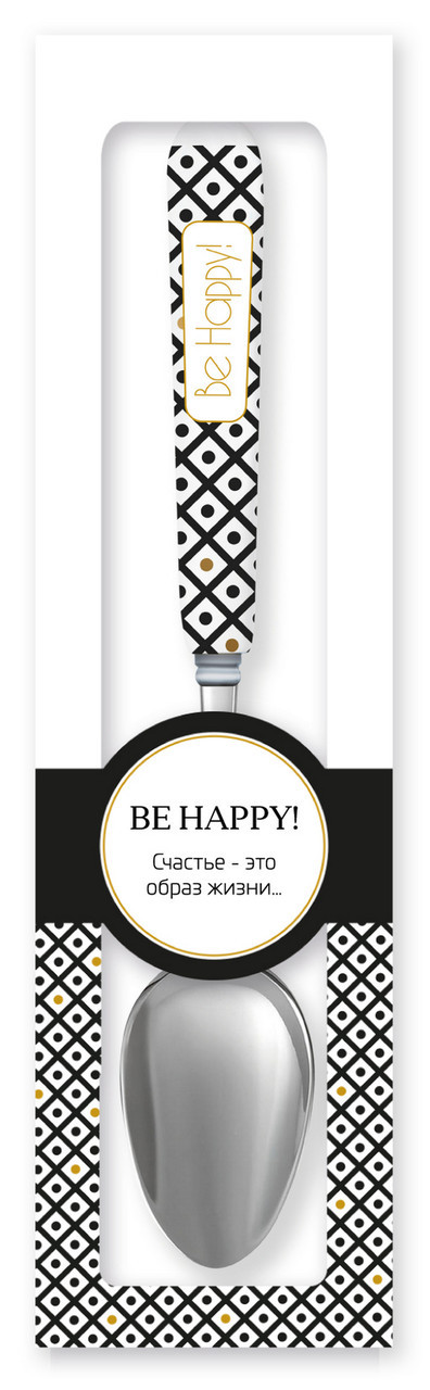 """Именная ложка B&G Be Happy с надписью """"Be Happy!"""""""