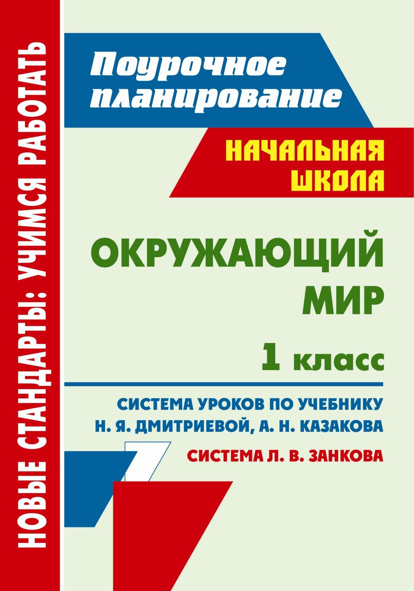 Окружающий мир. 1 класс: система уроков по учебнику Н. Я. Дмитриевой, А. Н. Казакова