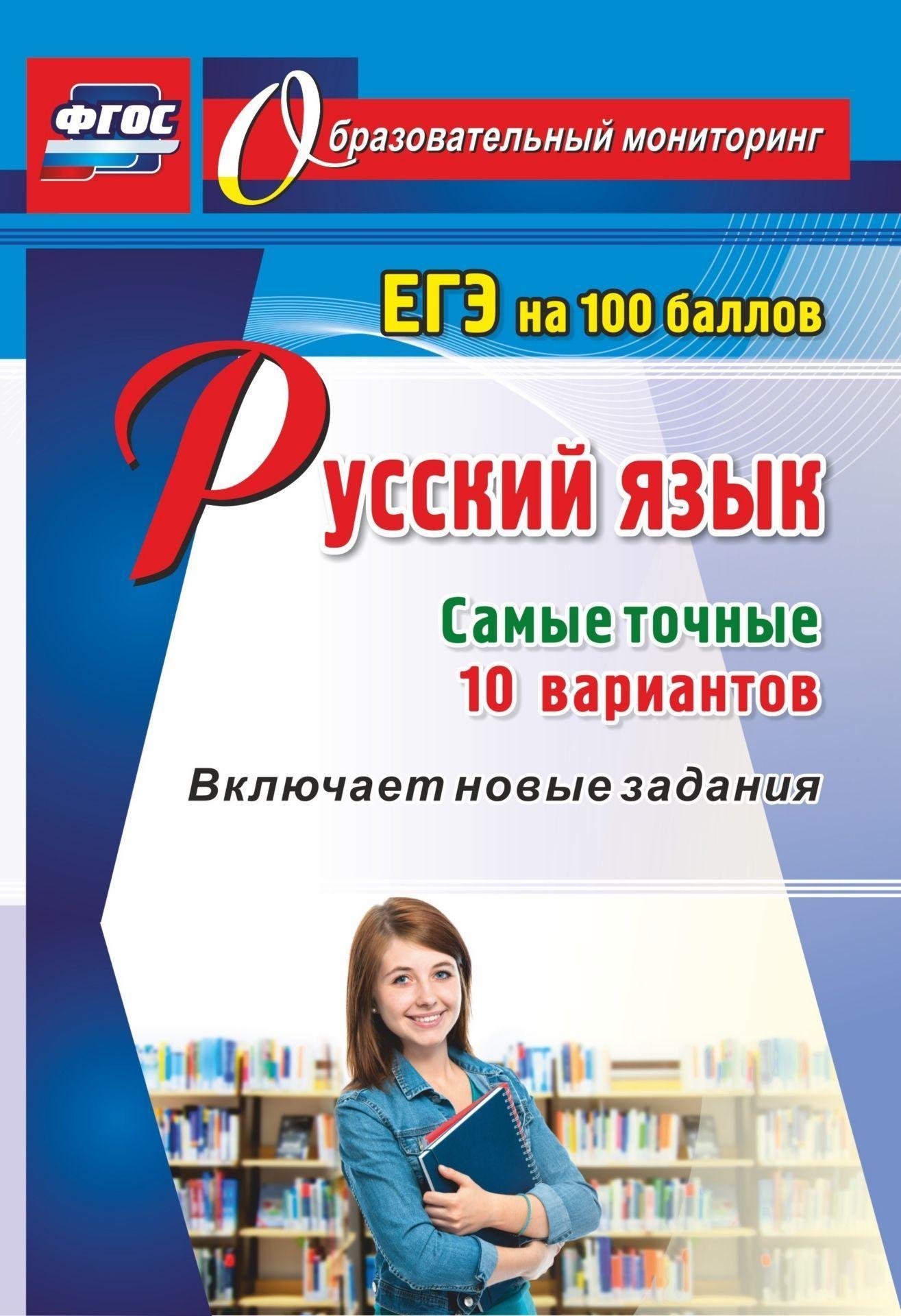Русский язык. ЕГЭ на 100 баллов. Самые точные 10 вариантов: Включает новые задания
