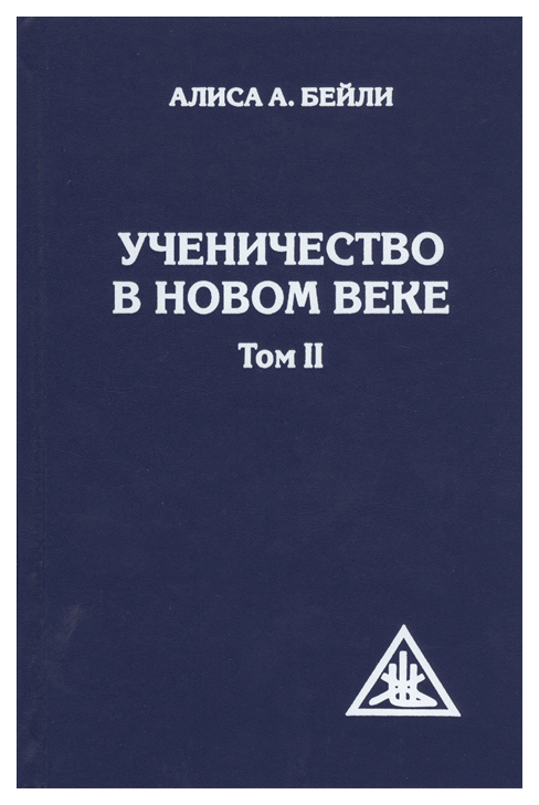 Книга АМРИТА-РУСЬ Ученичество в Новом веке. Том II