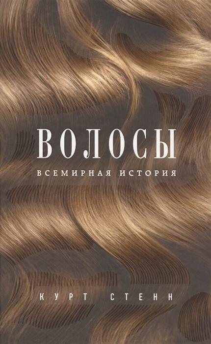 Волосы, Всемирная история