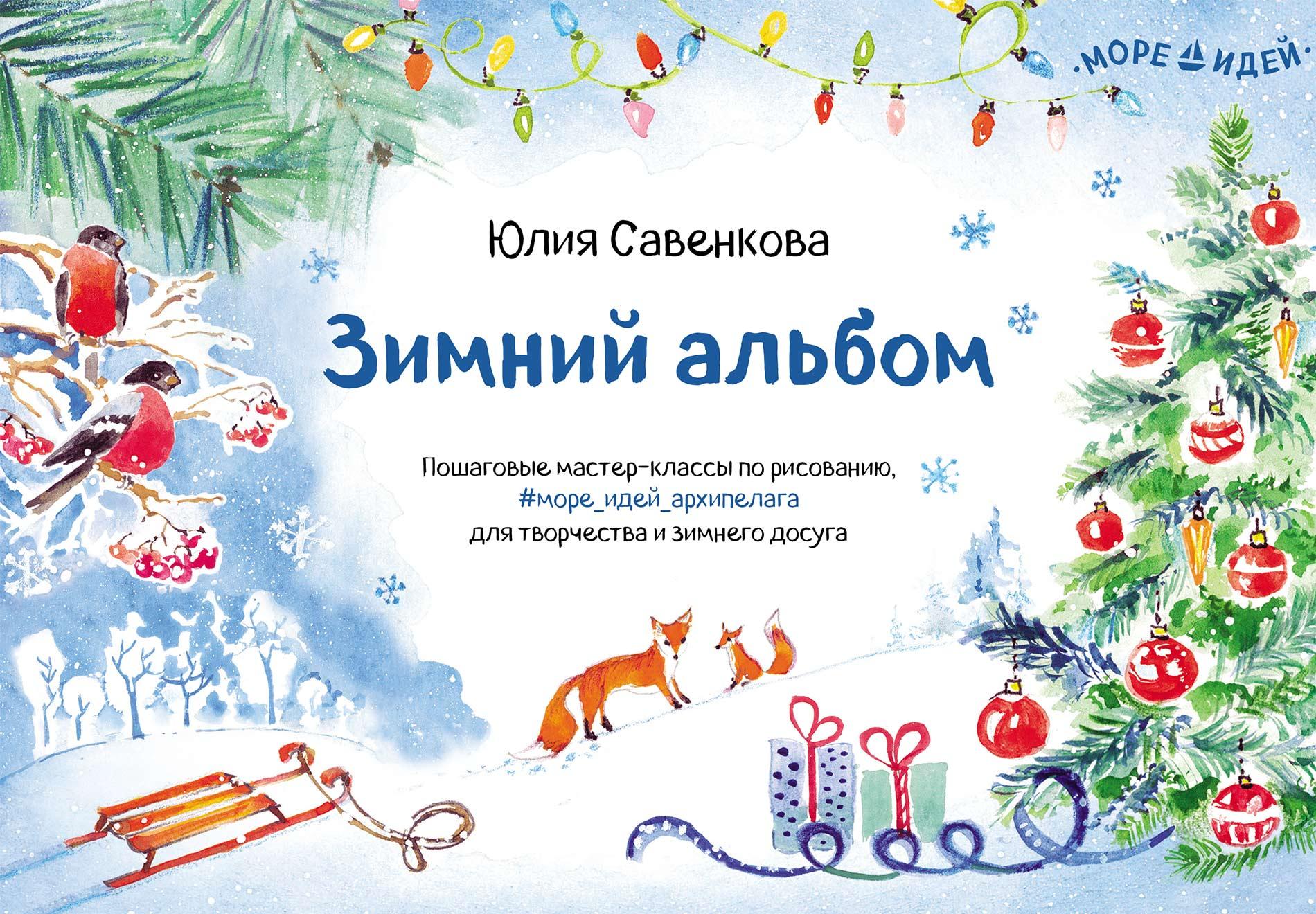 Книга для рисования и творчества Архипелаг Зимний альбом фото