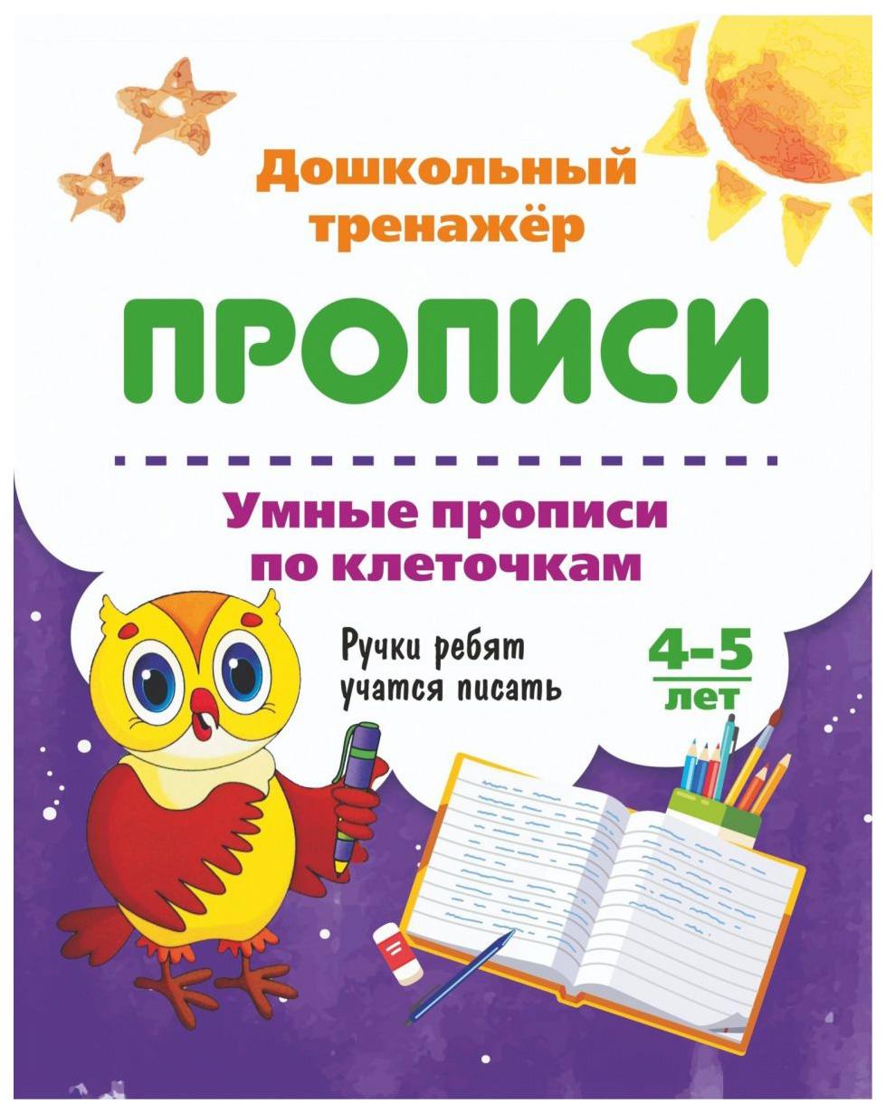 Купить Умные прописи по клеточкам. 4-5 лет: Ручки ребят учатся писать, Учитель, Прописи