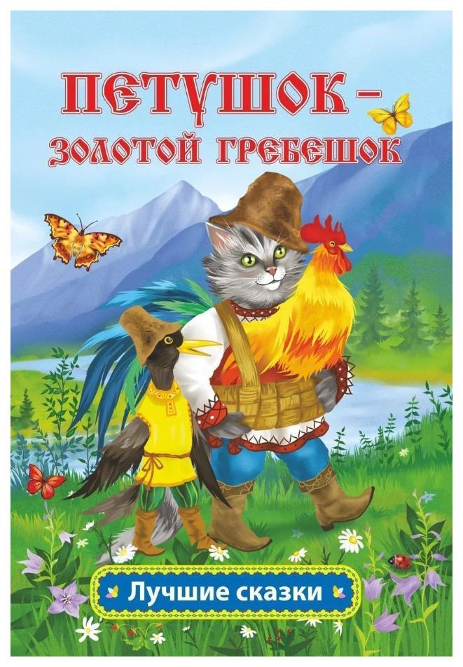 Купить Петушок - золотой гребешок: русская народная сказка в обработке А.Н. Толстого, Учитель, Познаем мир
