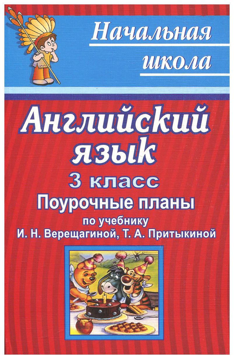 Английский язык 3 кл.: поурочные планы по учебнику И Н Верещагиной, Т А Притыкиной English