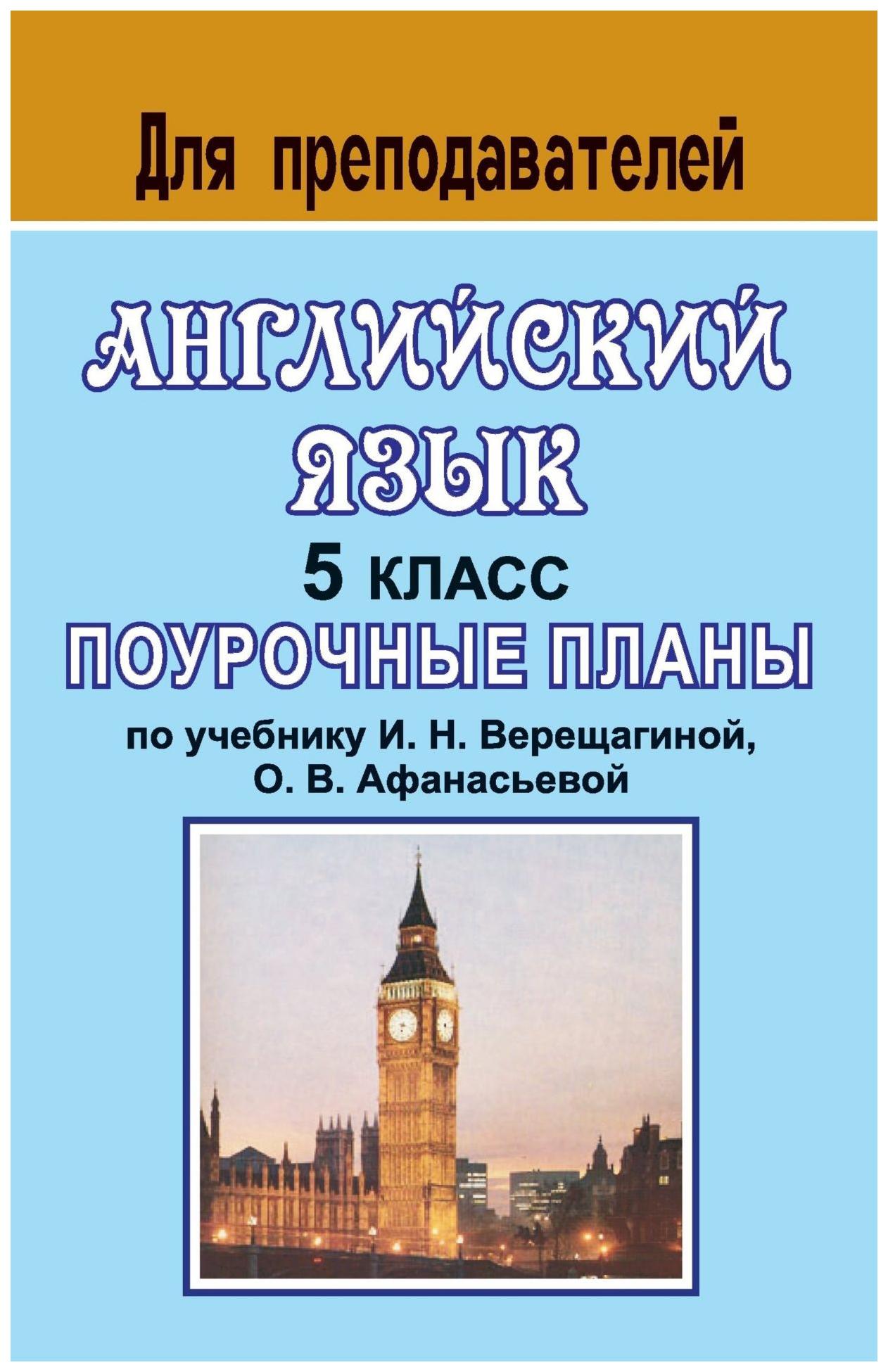 Английский язык. 5 класс: поурочные планы по учебнику И. Н. Верещагиной, О. В. Афанасьевой