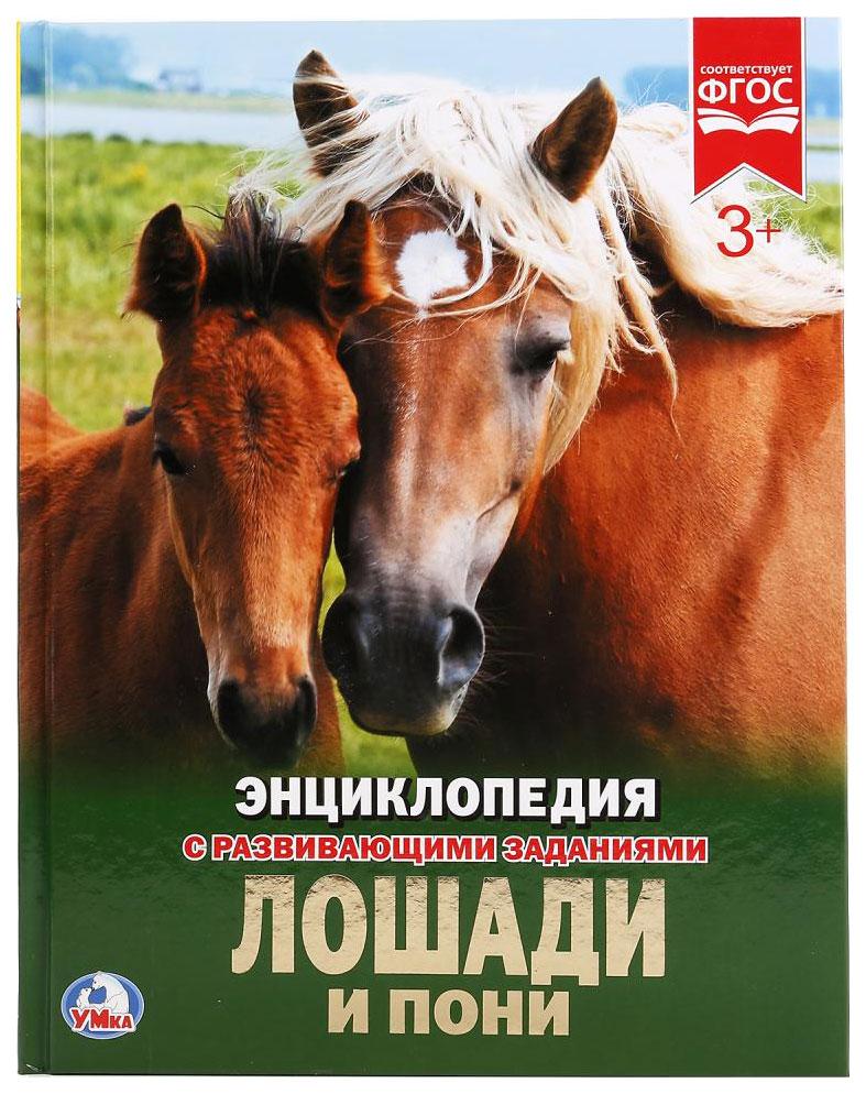 Книга Умка Афанасьева и п. лошади и пони