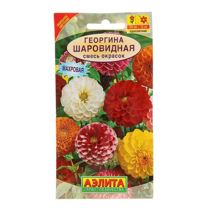 Семена Георгина Шаровидная, Смесь, 0,2 г АЭЛИТА