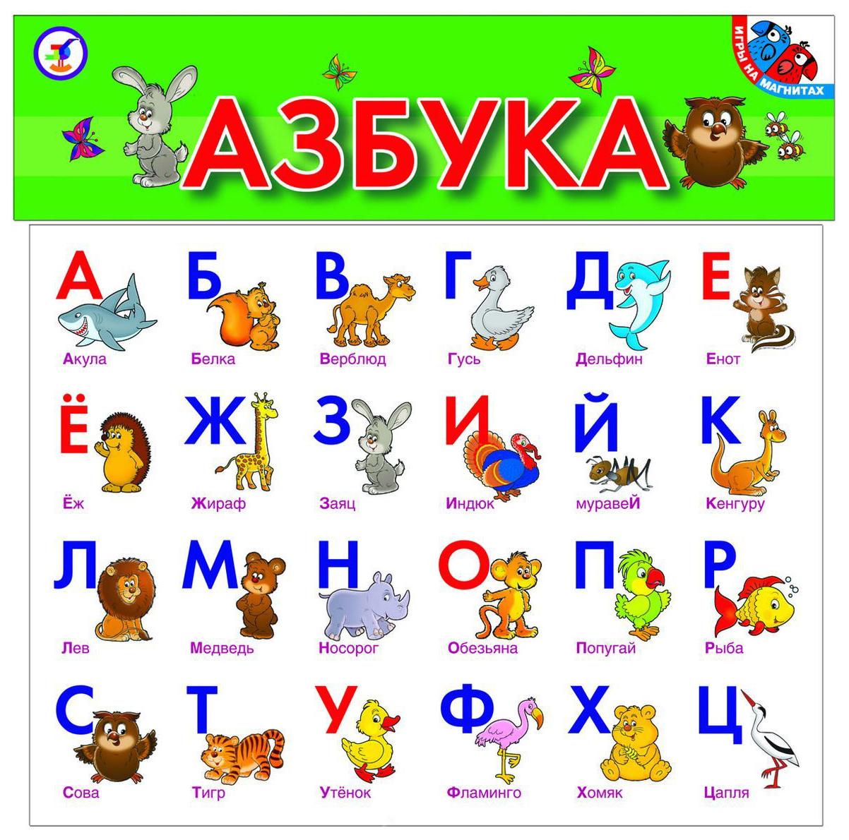 Азбука в картинках для маленьких