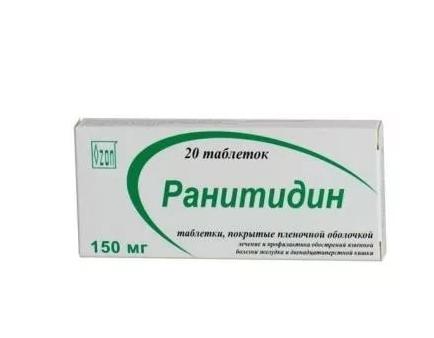 Ранитидин таблетки 150 мг 20 шт.