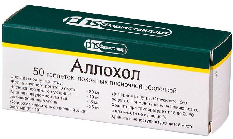 Аллохол таблетки, покрытые оболочкой 50 шт. Фармстандарт-Томскхимфарм