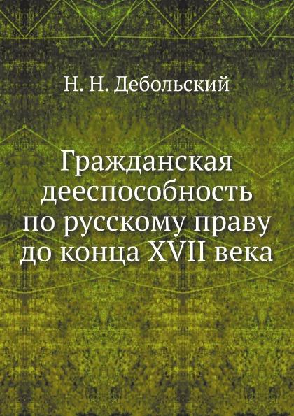 Гражданская Дееспособность по Русскому праву до конца Xvii Века