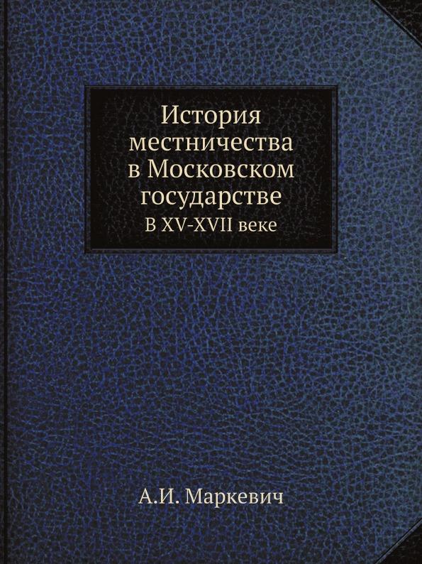 История Местничества В Московском Государстве, В Xv-Xvii Веке