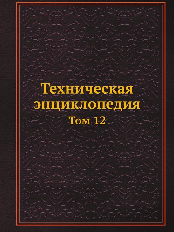 Техническая Энциклопедия, том 12