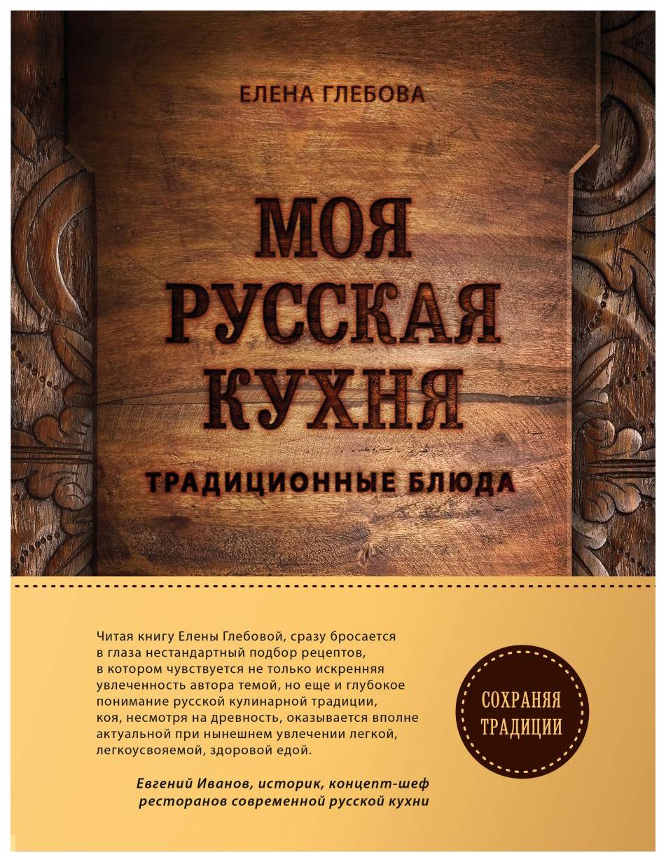Моя русская кухня