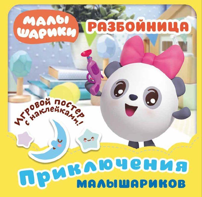Купить Малышарик и приключения Малышариков. Разбойница. Nd Play Развивающая книга, Обучающие игры