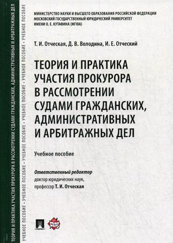 Теория и практика участия прокурора в рассмотрении судами гражданских, административных и