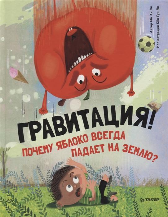 Купить Гравитация! почему Яблоко Всегда падает на Землю?, Питер, Книги для развития мышления