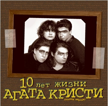 Виниловая пластинка Агата Кристи 10 Лет Жизни (2LP)