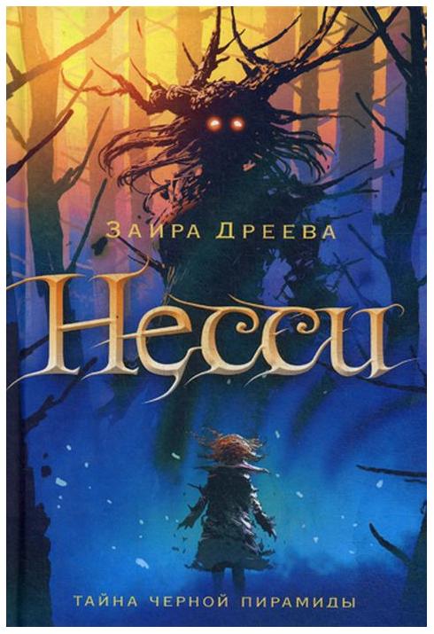 Купить Книга Несси, Рипол-Классик, Детские фэнтези и фантастика