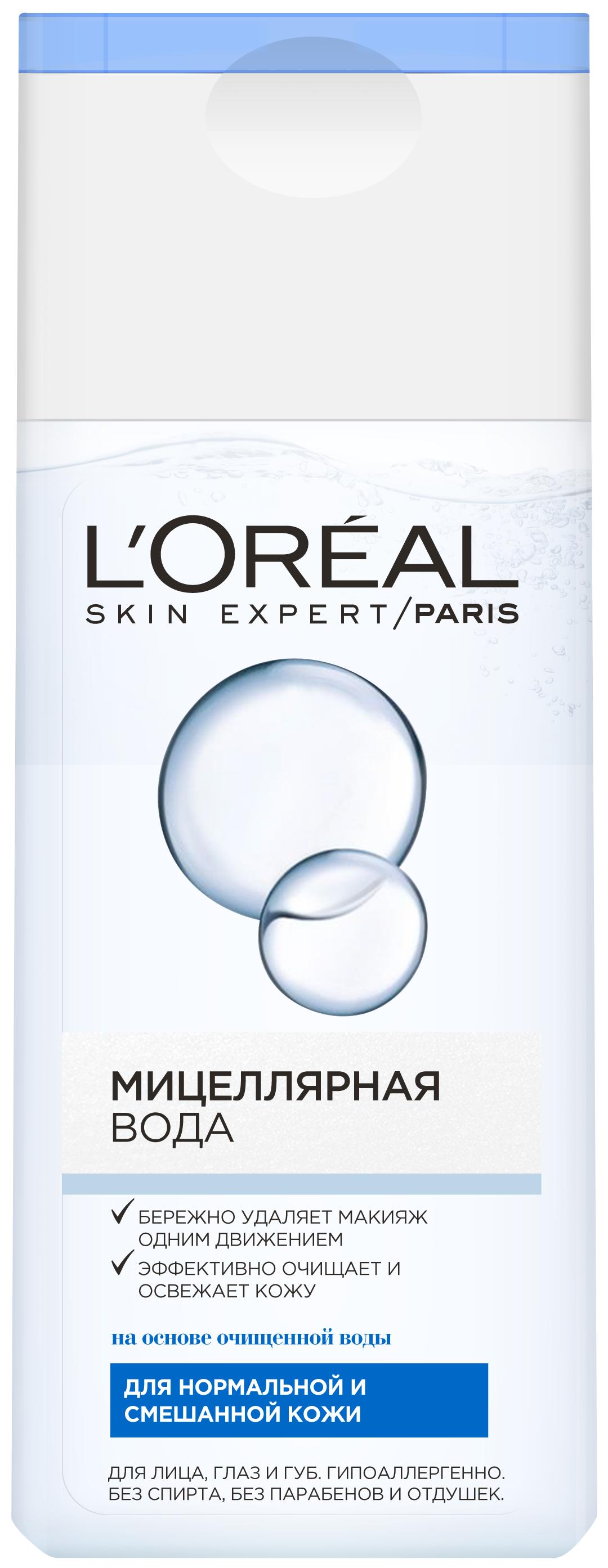 Вода мицеллярная L\'oreal для нормальной и смешанной кожи 200 мл