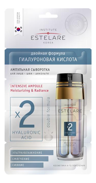 Ампульная сыворотка ESTELARE Гиалуроновая кислота для лица, шеи, декольте 2г х 4 шт