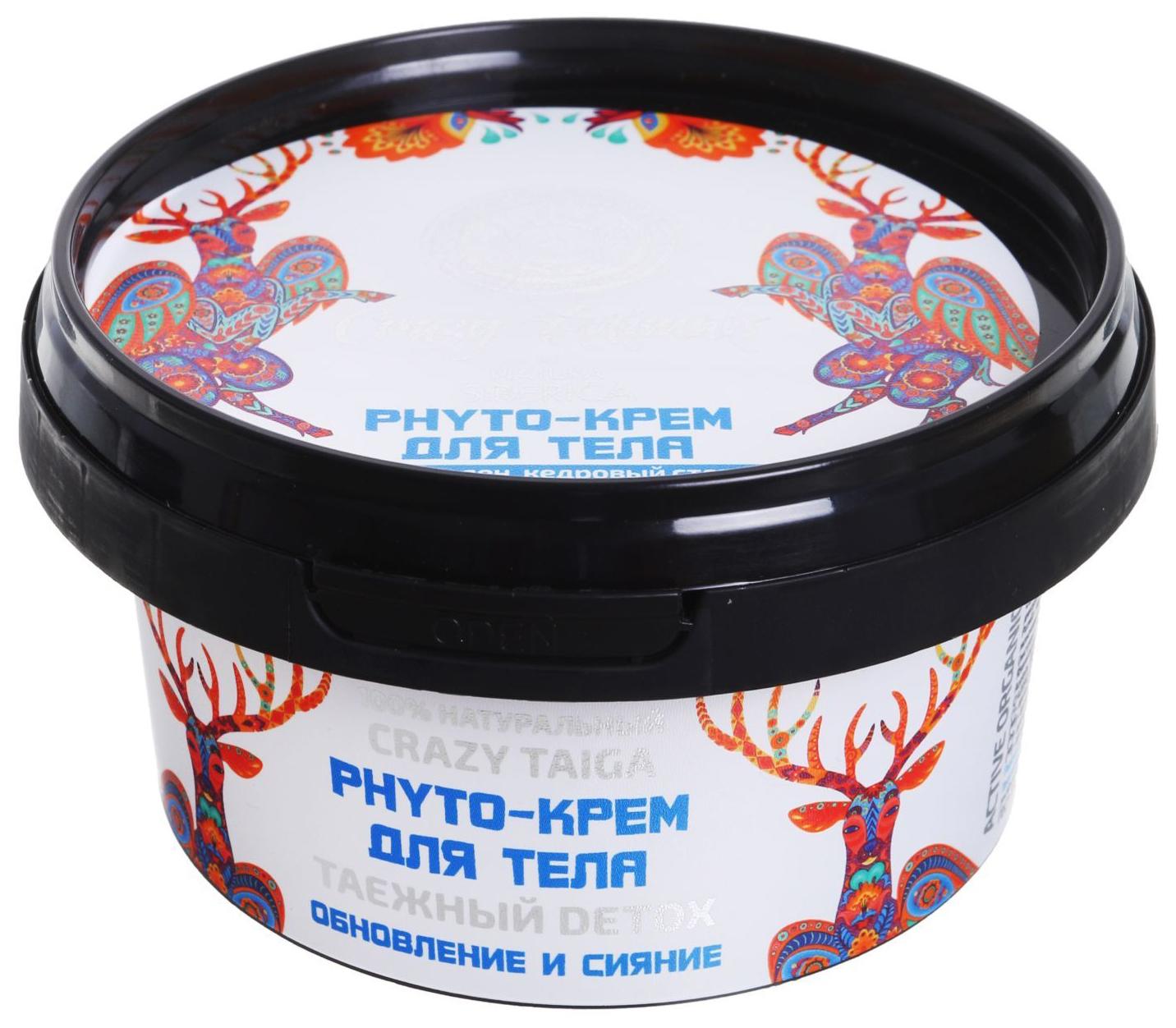Крем для тела Natura Siberica Crazy Animals Phyto-крем Таежный detox 180 мл фото