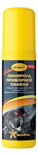 Полироль приборной панели ASRTOhim «ваниль»