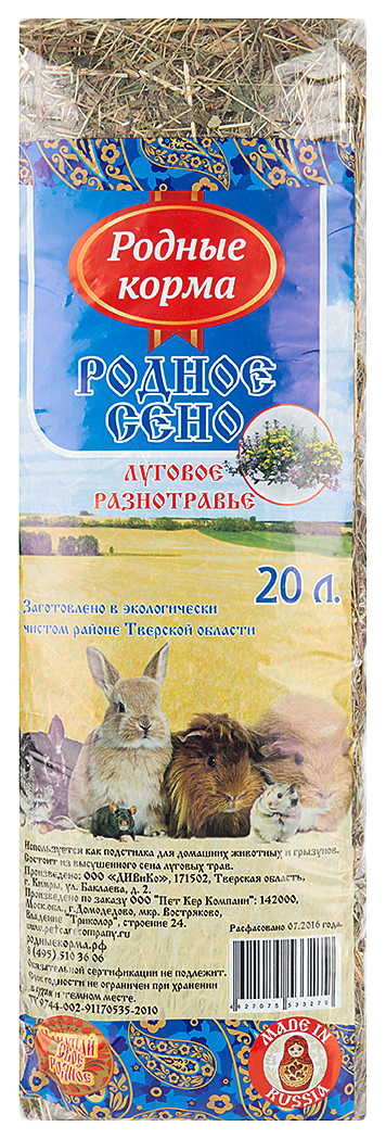 Сено для грызунов Родные корма луговое Разнотравье