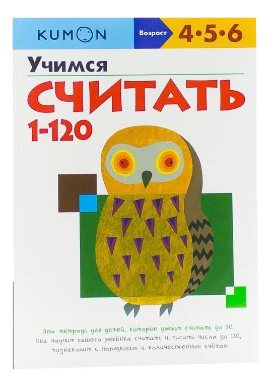 Купить Учимся считать от 1 до 120, Книжка Kumon Учимся Считать От 1 до 120, Манн, Иванов и Фербер, Книги по обучению и развитию детей