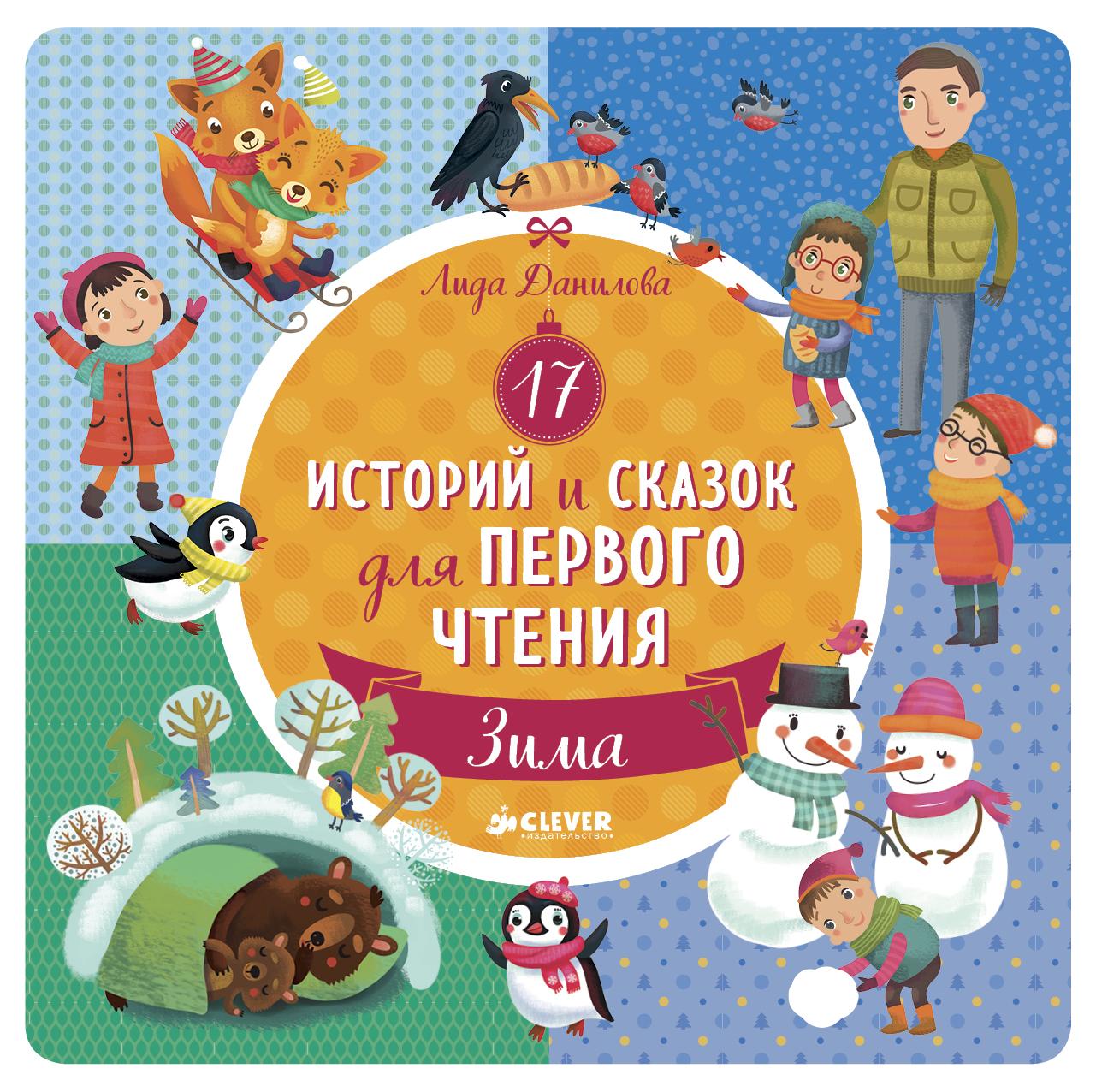 Купить Книга 17 Историй и Сказок для первого Чтения. Зима, Clever, Сказки