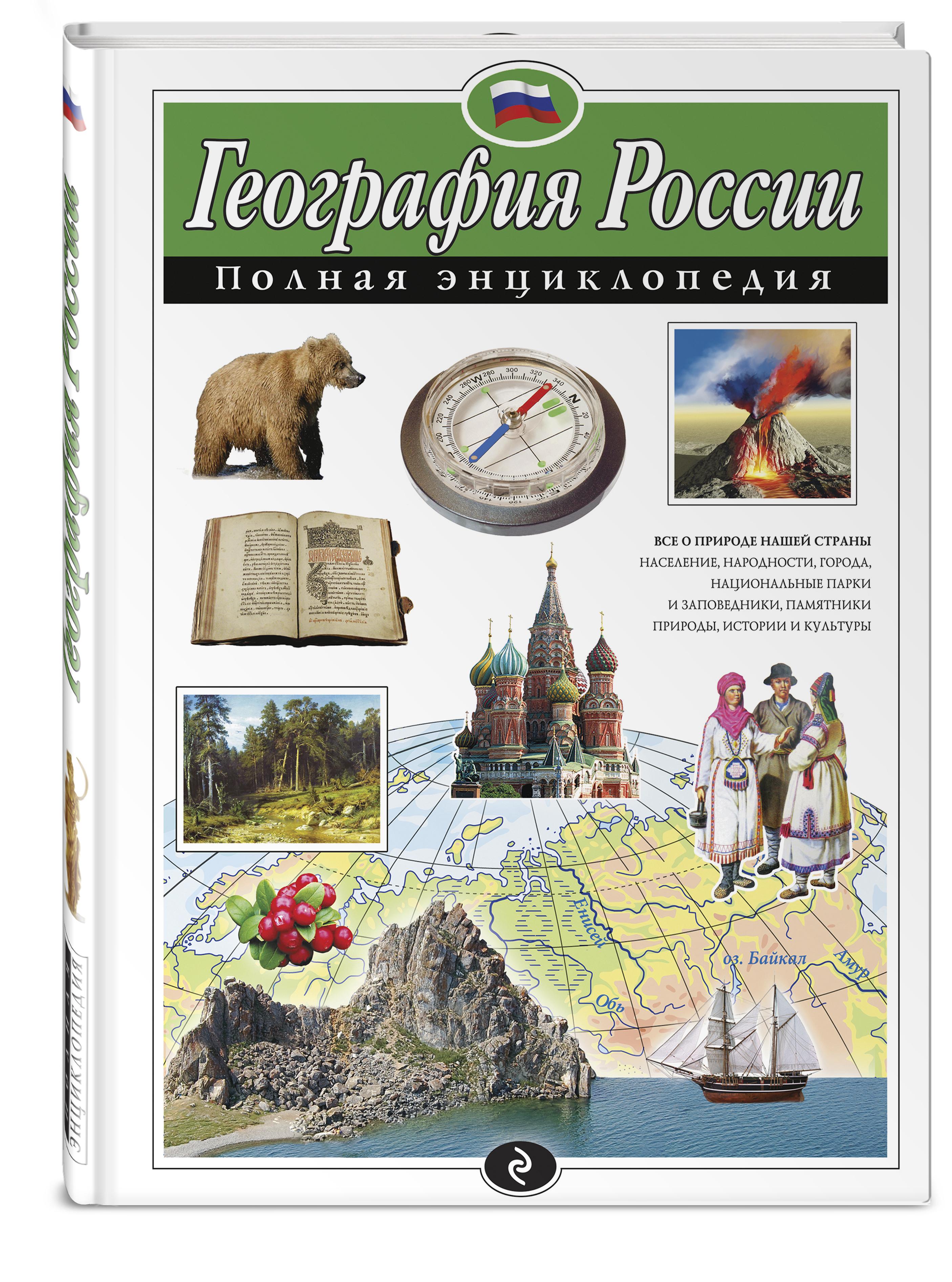 Купить География Росси и полная Энциклопедия, Эксмо, Планета земля