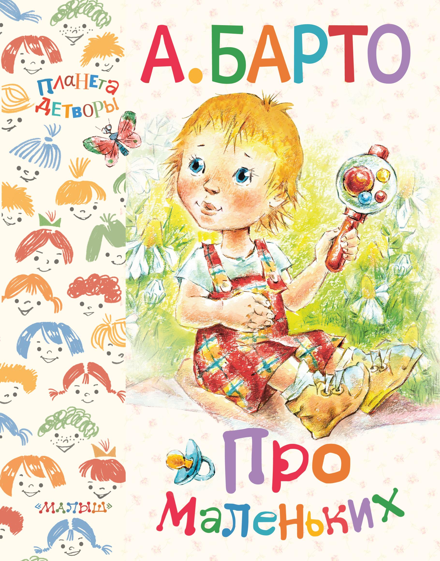Купить Про Маленьких, АСТ, Стихи для детей