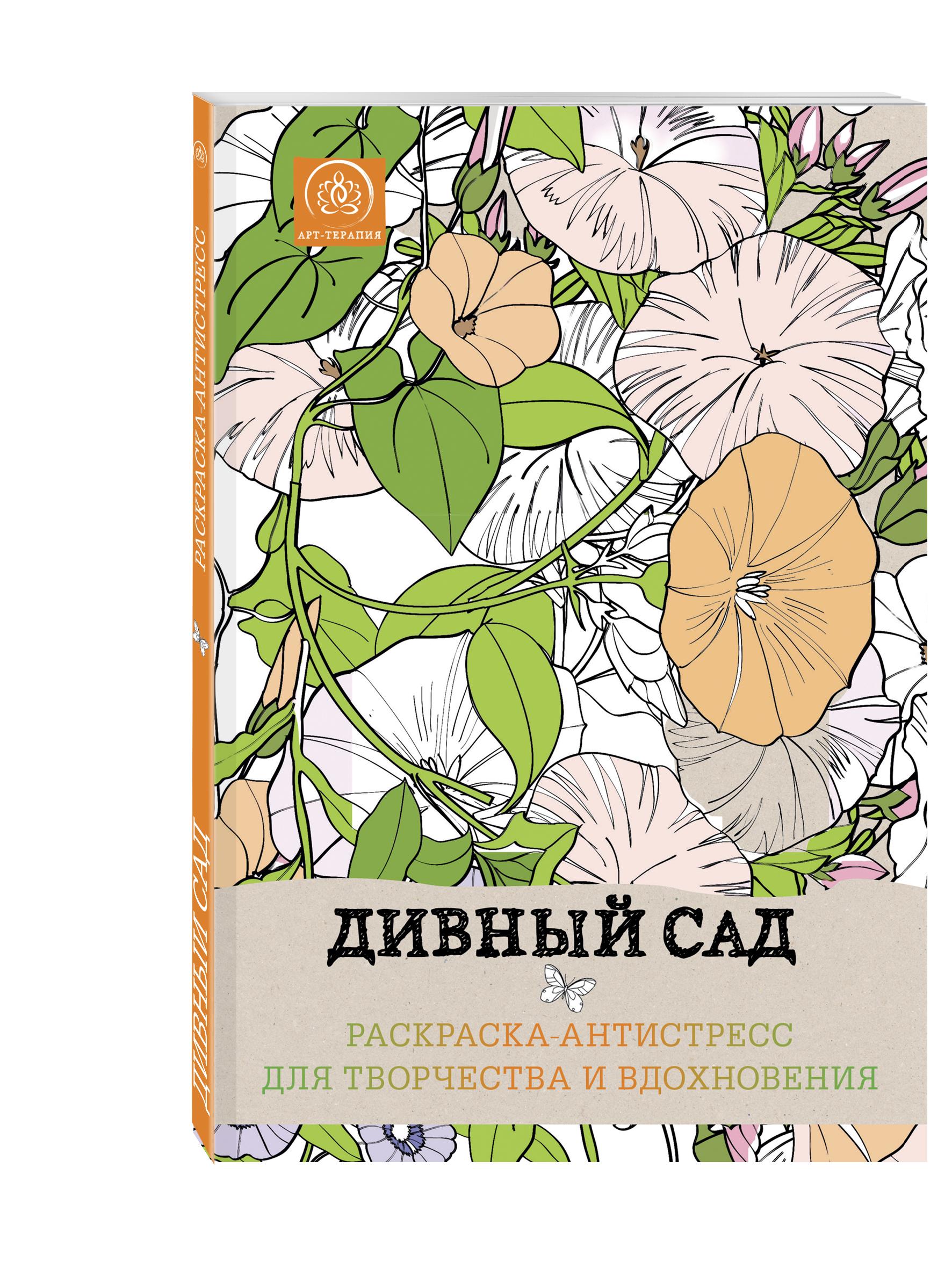 Дивный сад,Раскраска-антистресс для творчества и вдохновения,