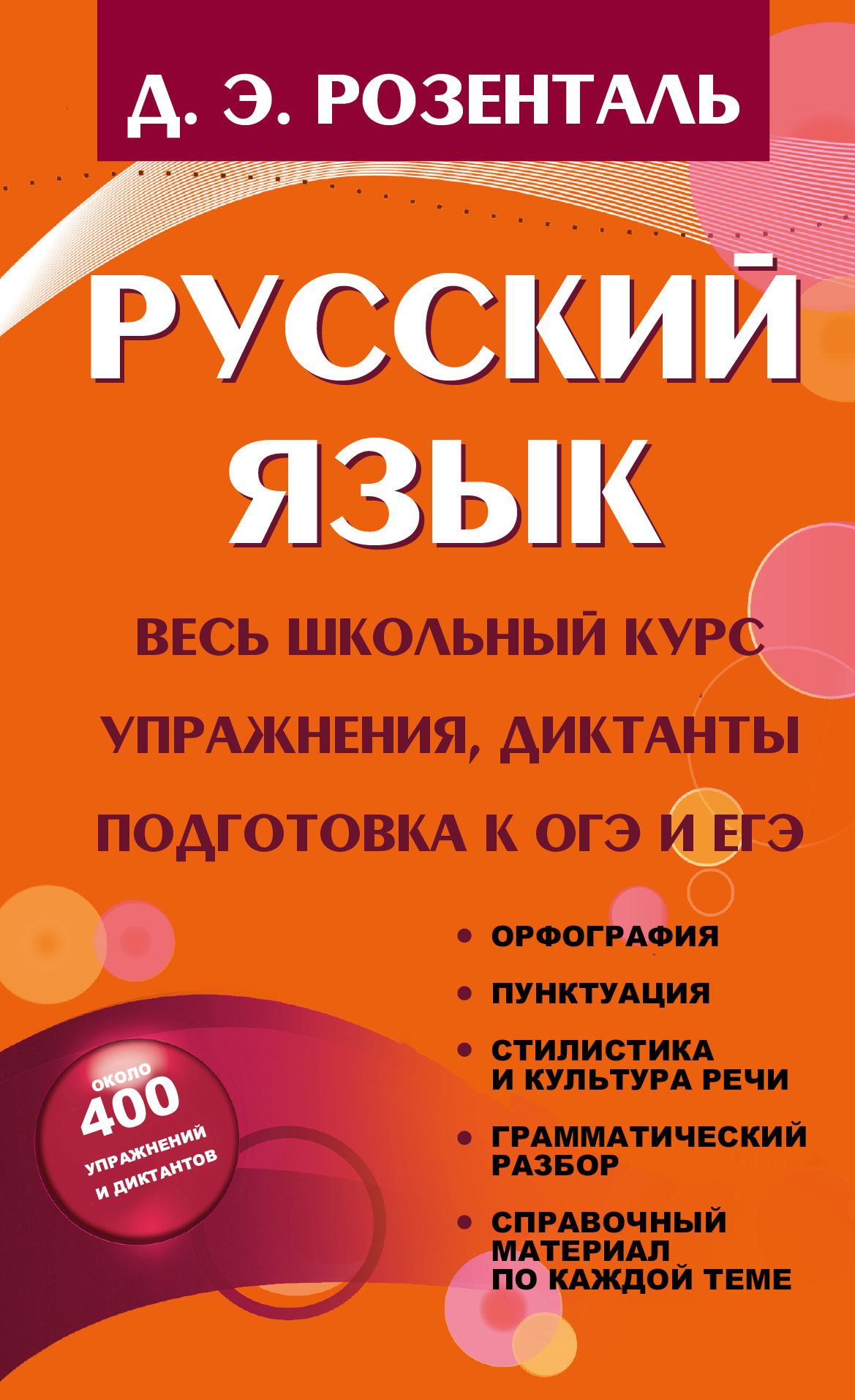 Русский Язык, Весь Школьный курс, Упражнения, Диктанты, подготовка к Огэ и Егэ